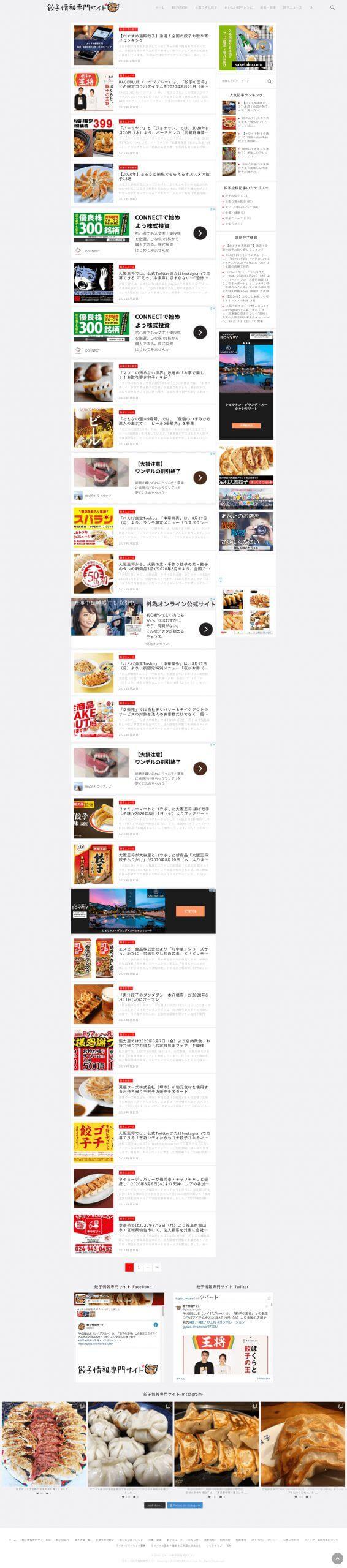 餃子情報サイト