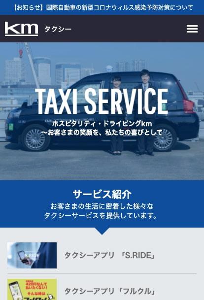 国際自動車株式会社(kmタクシー)