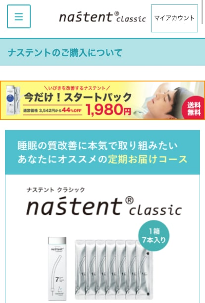 ナステント株式会社(通販)